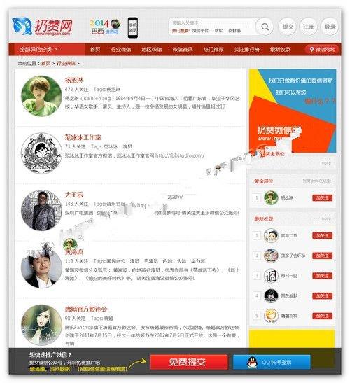 微信公众号导航网站程序最新版
