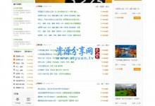 SimCms旅游源码_PHP绿色大气旅游程序_可生成静态旅游网站系统