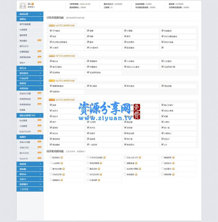 小猪 CMS 至尊加盟版 _ 模板 _9 月最新小猪微信公众平台多用户版 _PIGCMS 完整版