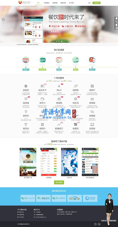 小猪CMS至尊加盟版_模板_9月最新小猪微信公众平台多用户版_PIGCMS完整版