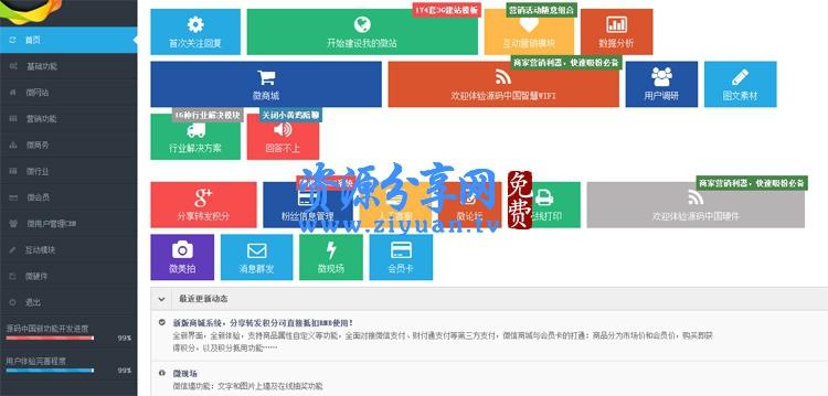 138WO 微我网 _138WO 微信互动营销平台 _ 最新 V2.5 高级版 _ 完全解密无任何限制
