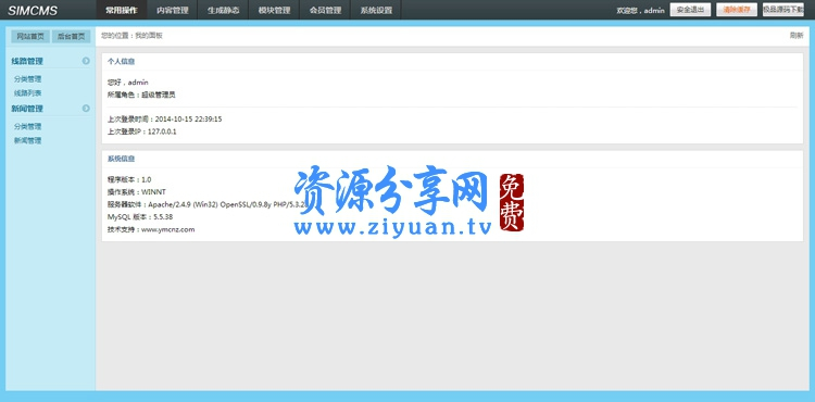 SimCms 旅游源码 _PHP 绿色大气旅游程序 _ 可生成静态旅游网站系统