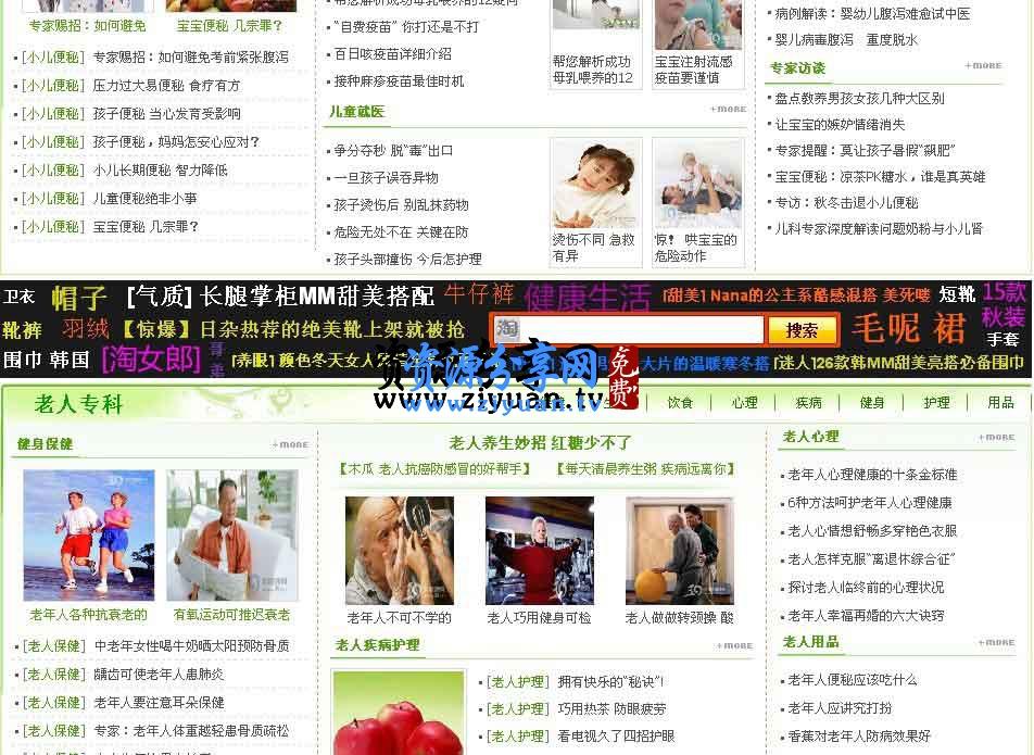 dede源码程序 仿39健康网大型健康门户网站整站带数据采集