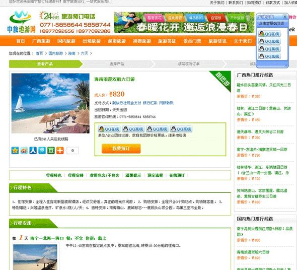 织梦 dedecms 大型旅游门户定制的原装商业版程序