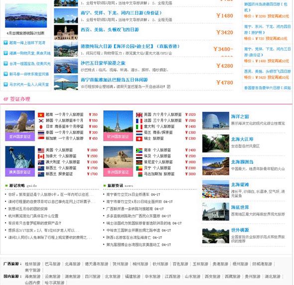 织梦dedecms大型旅游门户定制的原装商业版程序