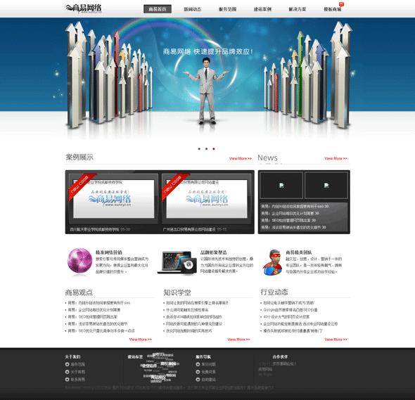 dedecms织梦大气漂亮网络公司模板建站企业网站源码