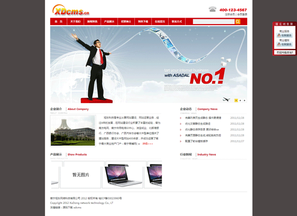 旭东企业网站管理系统XDcms V2.0.7 GBK