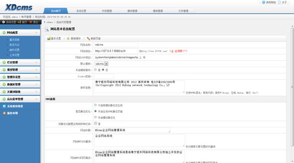旭东企业网站管理系统 XDcms V2.0.7 GBK