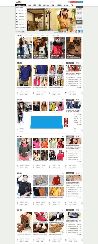 dedecms淘宝客源码+91风尚系列女性时尚资讯