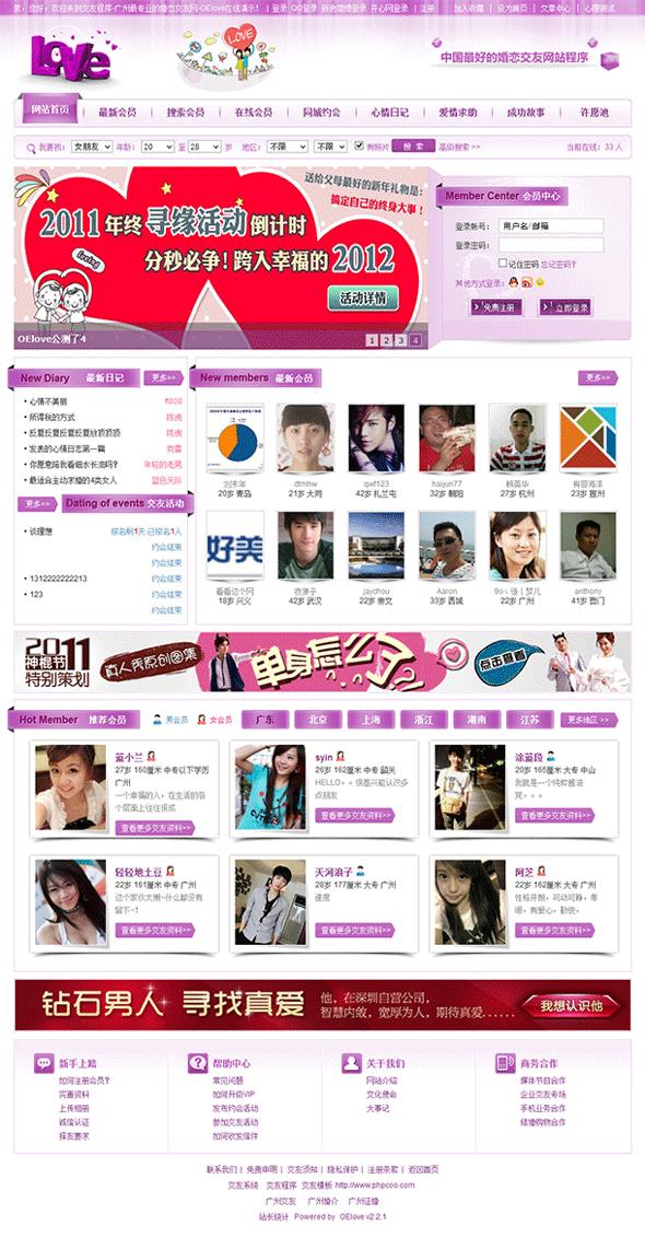 OElove婚恋交友网站程序商业版(紫色模板)