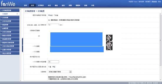 方维购物分享程序 3.0 商业破解版