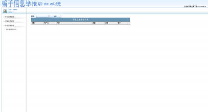 曝光吧整站源码 baoguang8 程序分享