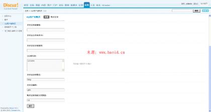 Discuz!X3 商业插件 VIP 组在线购买插件,支付宝自助开通无需人工审核(支持双接口)