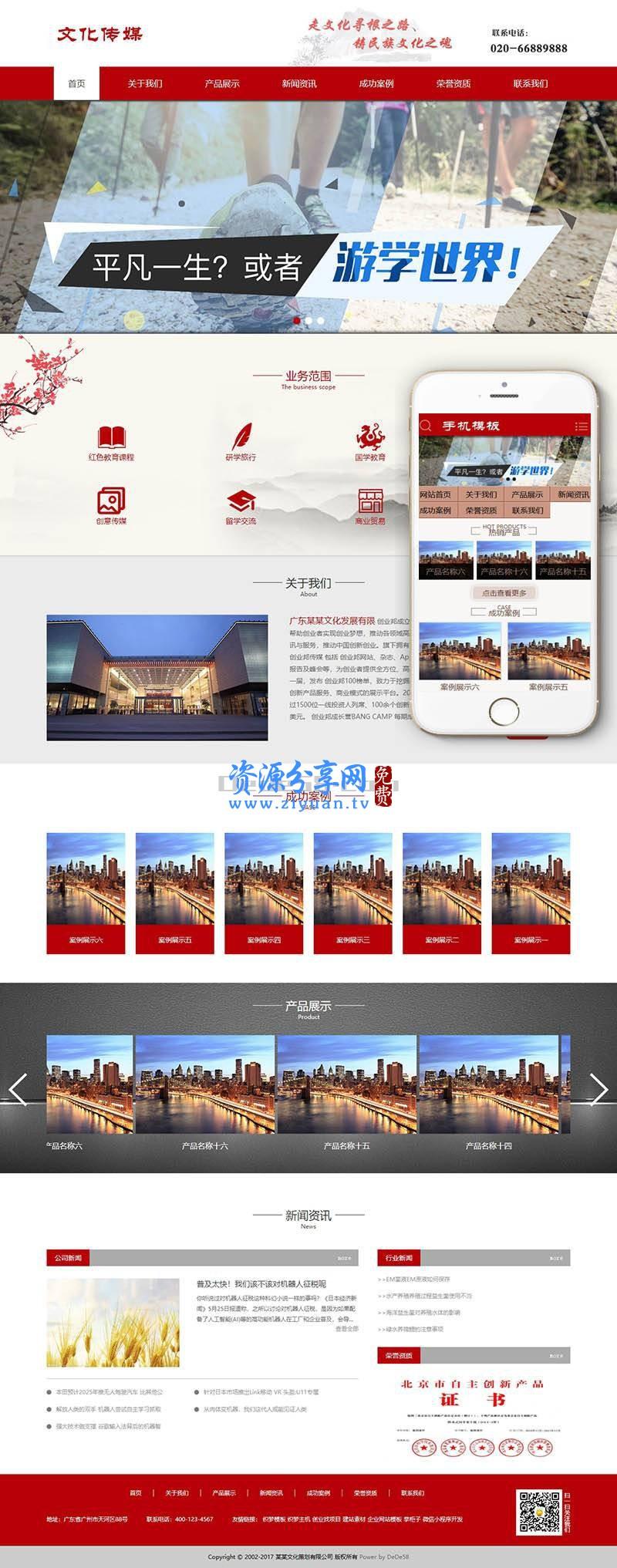 织梦 dedecms 文化策划展览传媒类模板(自适应 wap 手机端)