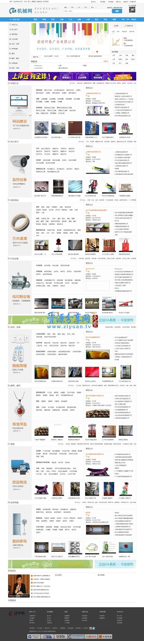 2018 最新 Destoon6.0 蓝色风格仿企汇网大气 B2B 网站模板源码