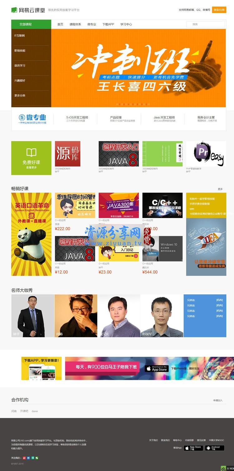最新在线教育 php 网易云课堂整站源码下载