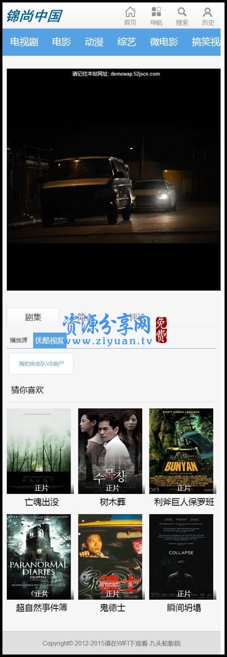 手机在线电影网站源码(带有解析采集)下载(采集微信文章的网站源码) (https://www.oilcn.net.cn/) 综合教程 第7张
