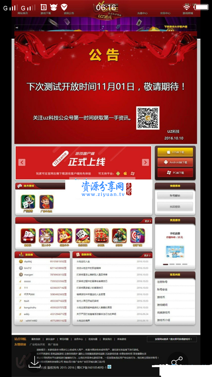 红色大气 UZ 棋牌游戏整站源码