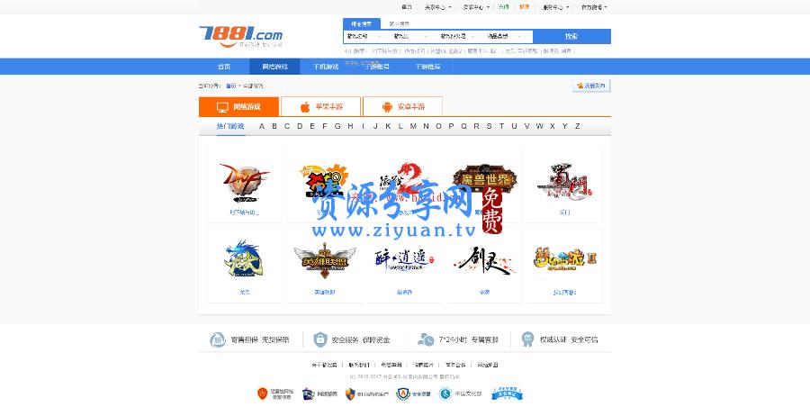 destoon 仿 7881 游戏交易平台整站程序源码