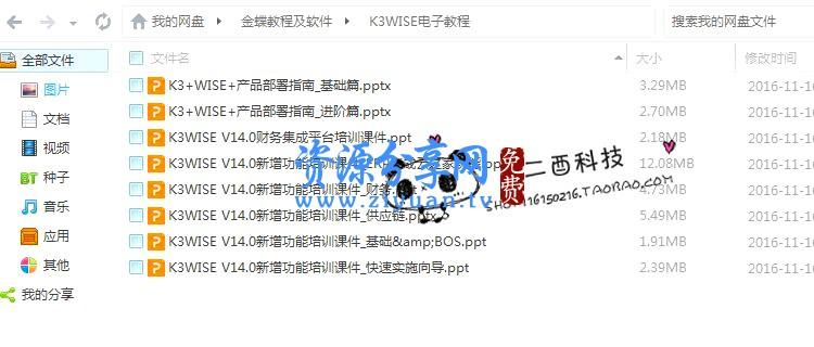 金蝶 kis 财务软件培训视频教程
