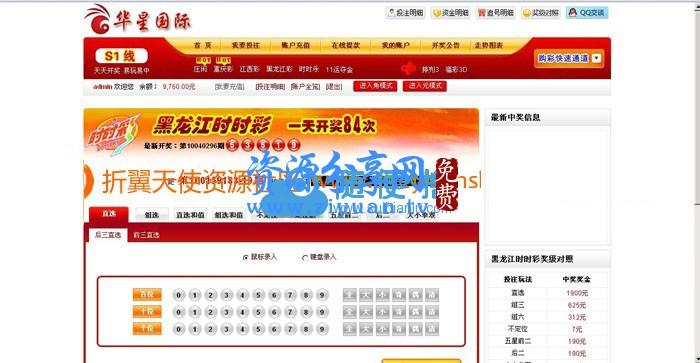 华星国际时时彩商业版源码