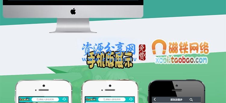 会员分享最新 TB 价值 600 元手游源码:Xoooi A 网站管理系统 3307 网页手游 app 盒子游戏推广排行网站源码