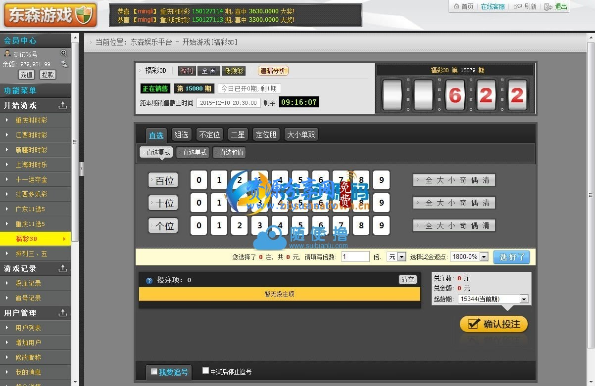 福彩 3D、十一运夺金、排列五等各种彩种时时彩程序源码