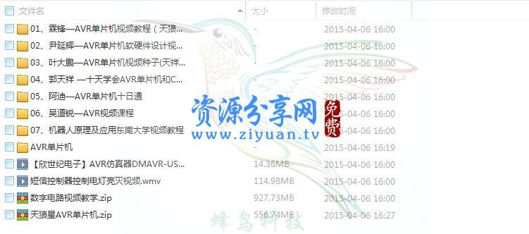 AVR 单片机视频教程毕业设计资料电子设计大赛