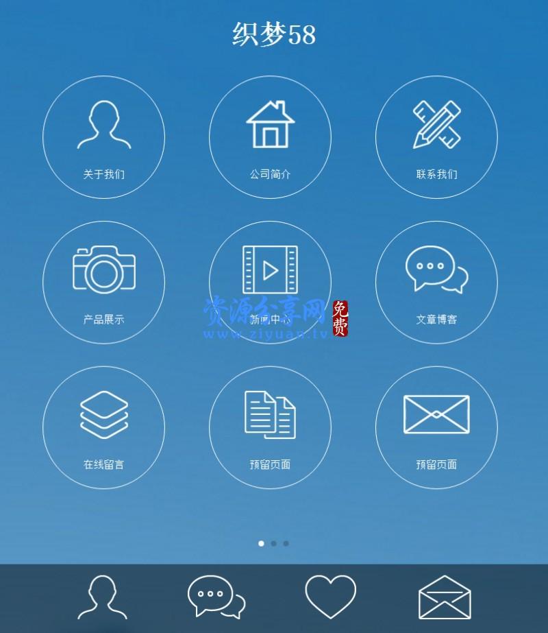 织梦dedemcs高端大气动态加载独立手机模板-资源分享网