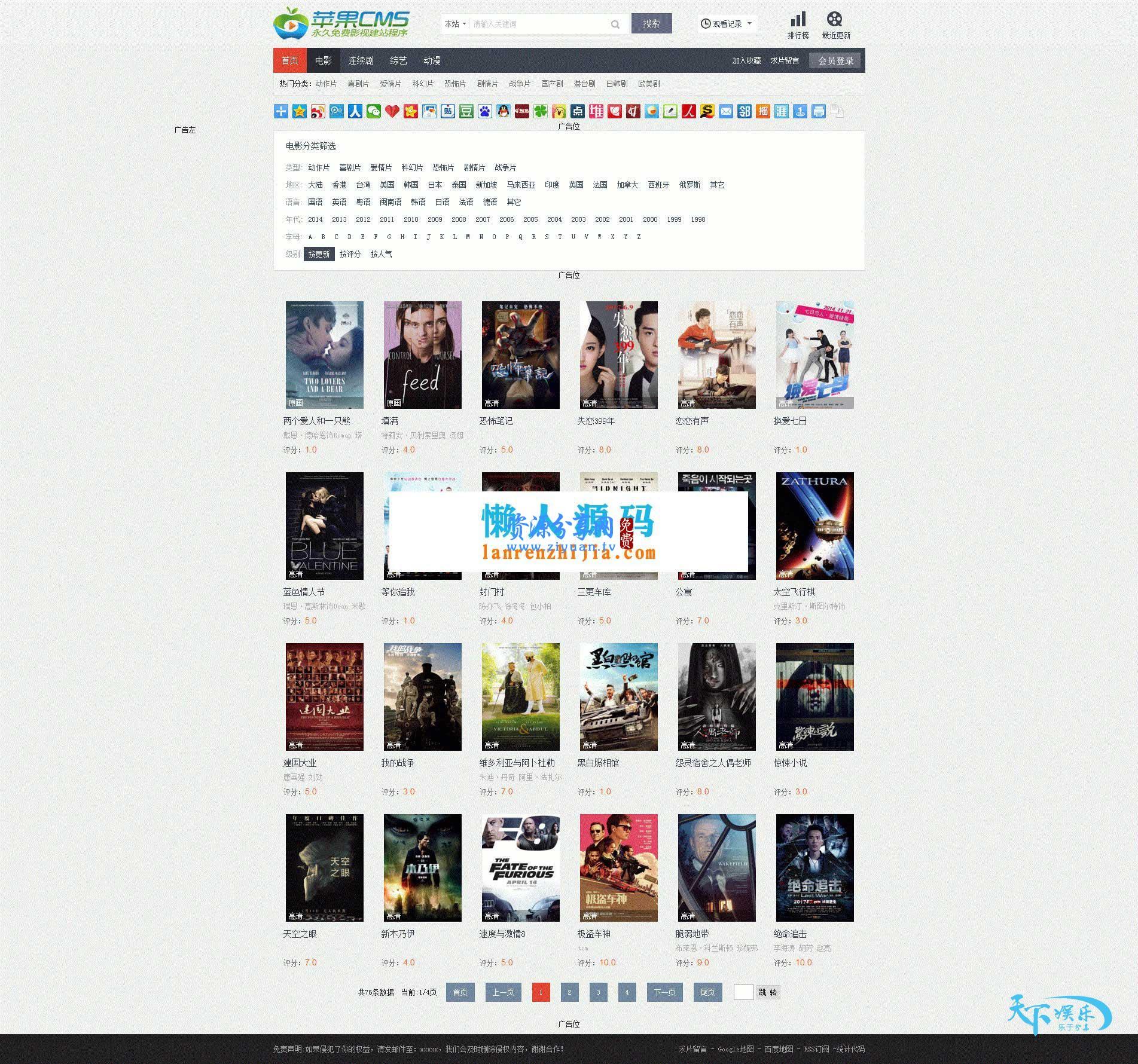 苹果 cms 仿 4567tv 灰红色电影网站模板