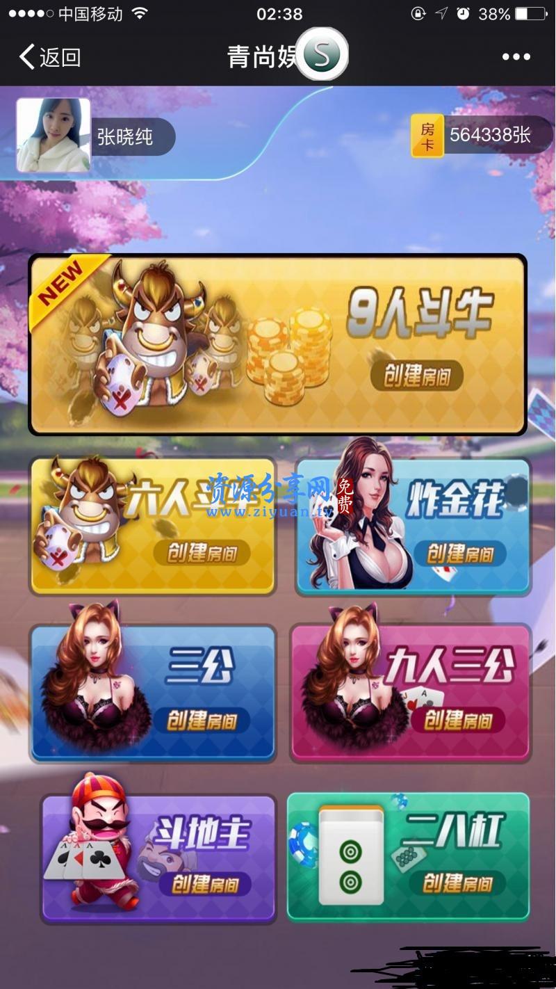 微信 H5 炸金花+比鸡+牛牛棋牌游戏源码