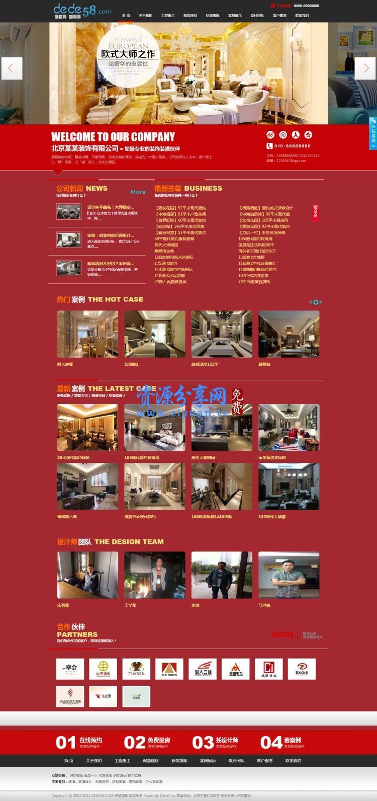 织梦dedecms红色大气装饰装修公司企业模板-资源分享网