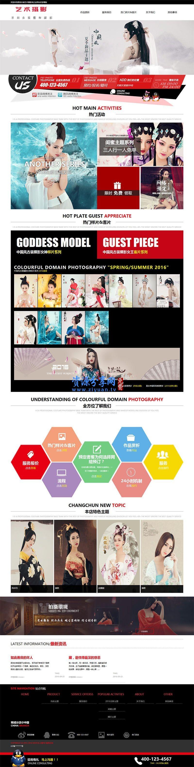 织梦 dedecms 原创古装艺术摄影类企业网站模板
