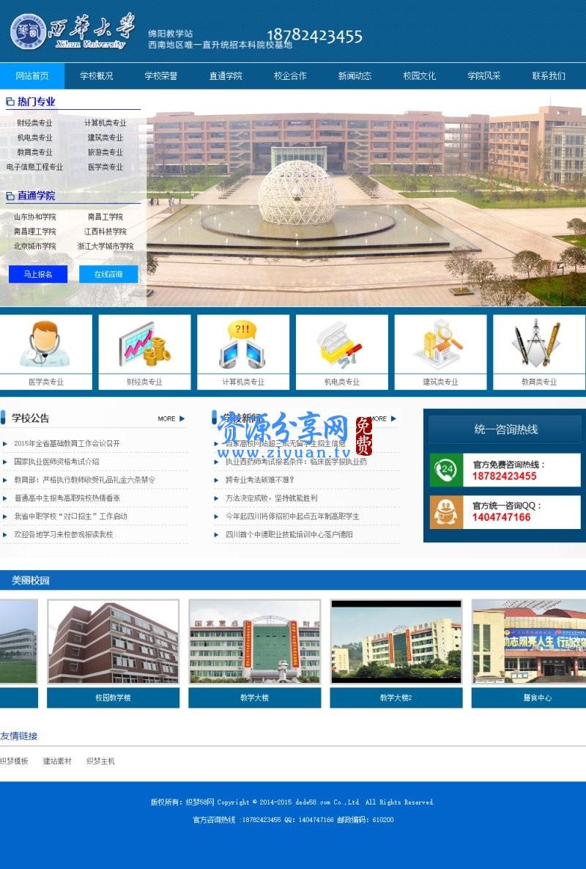 织梦大气蓝色职业学校学院大学招生网站模板-资源分享网