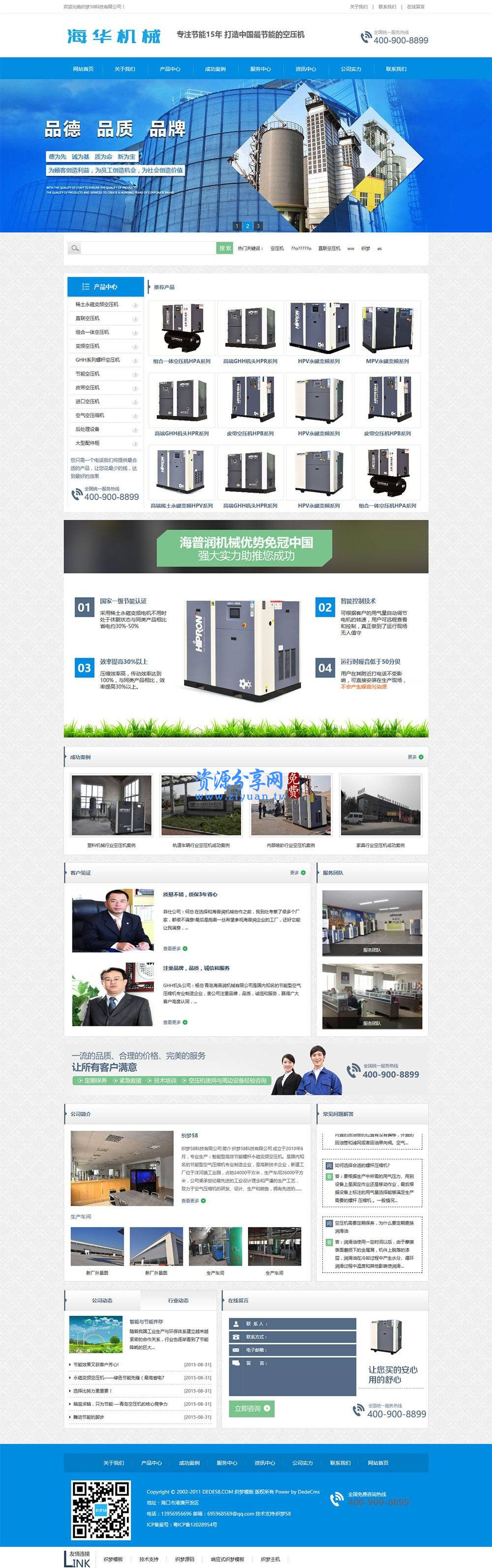 营销型大气机械设备类企业网站织梦模板-资源分享网