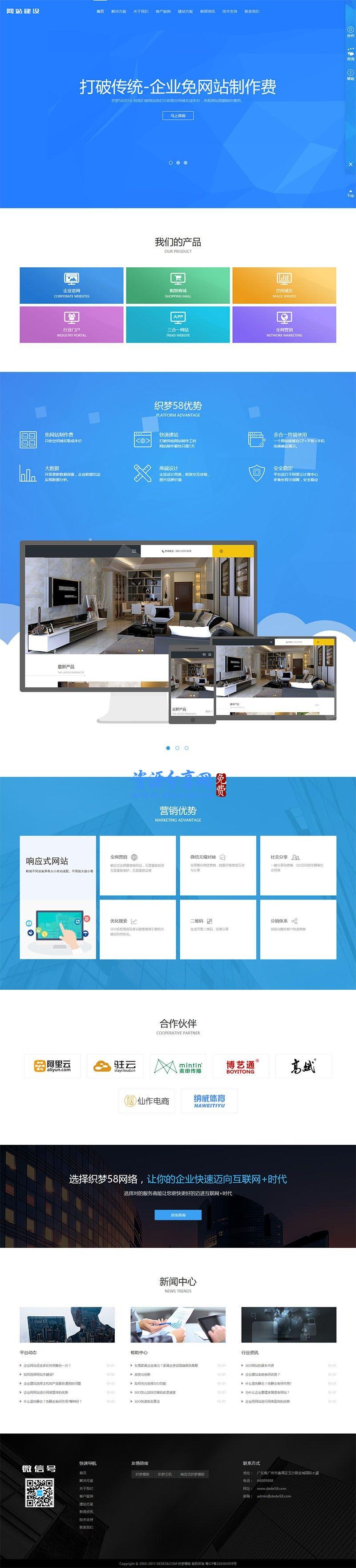 织梦响应式网络建设设计公司网站模板