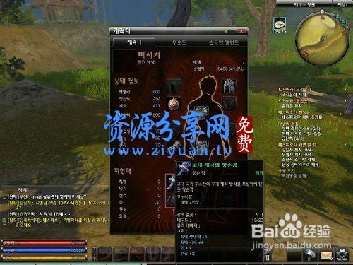3D 网络游戏 Z 奇兵(RaiderZ)online 服务端源码
