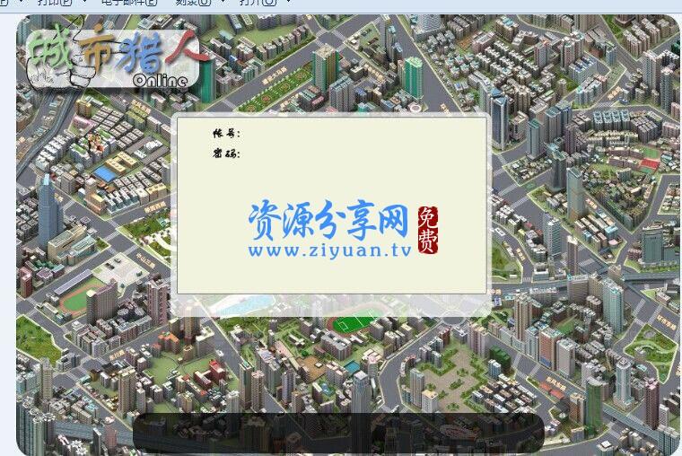 网页游戏:城市猎人全套源码分享