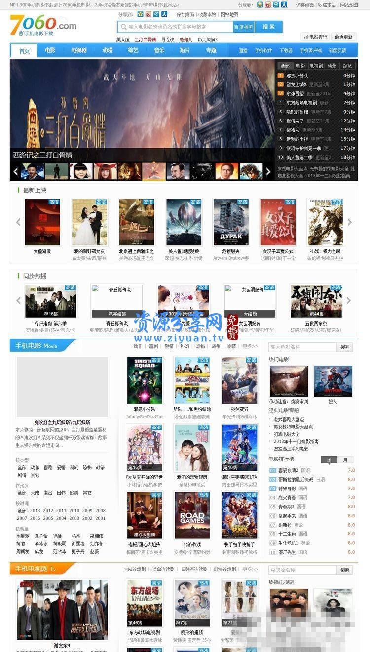 92GAME 帝国 cms 仿 7060 手机电影网站源码