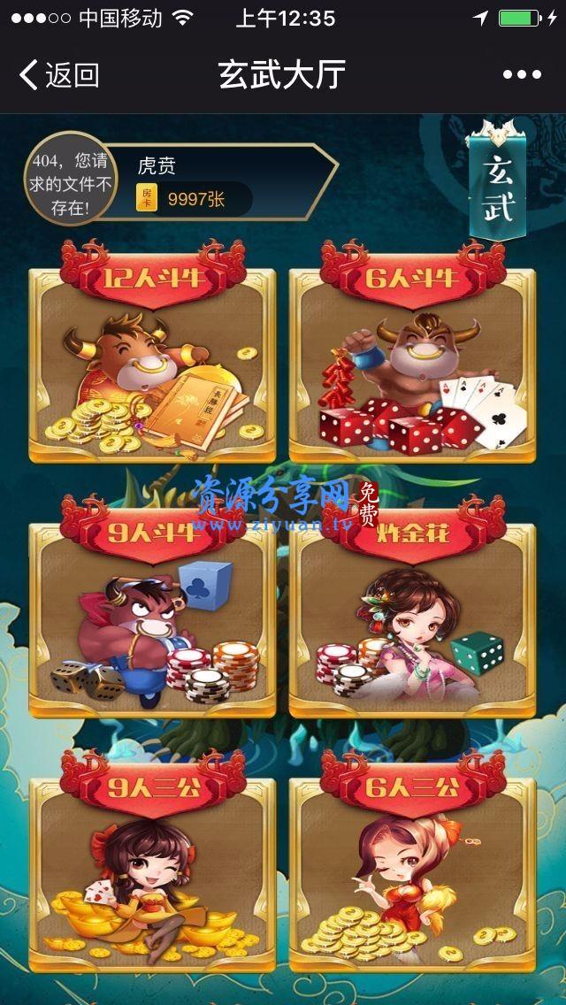 H5 棋牌手游新五神兽完整版微信无 bug 源码
