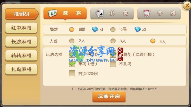 网狐 6603 荔浦棋牌+湘楚缘棋牌完整版源码