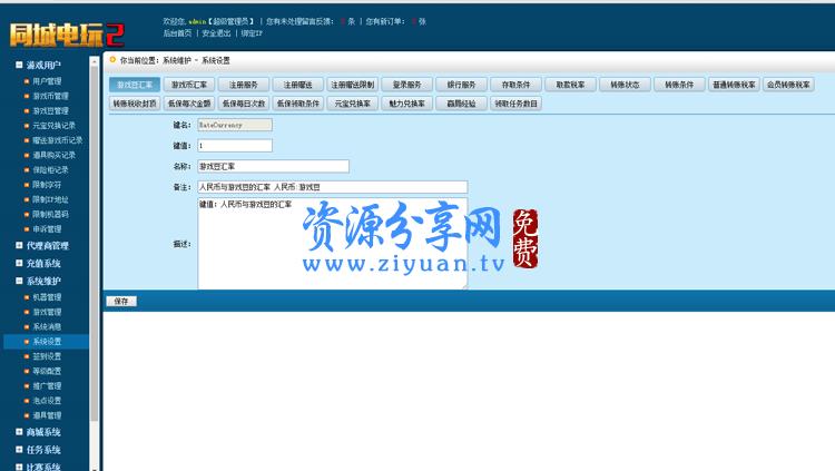 2018 最新鑫众娱乐棋牌完美运营版源码