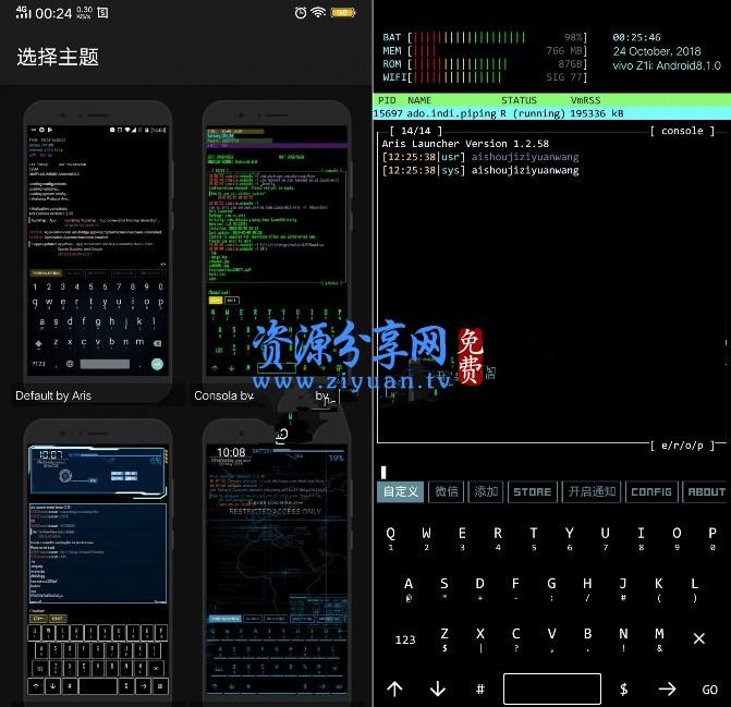 黑客装逼终端模拟桌面内购版