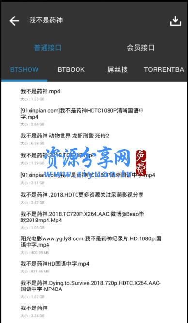 安卓大白磁力播 VIP 破解版 V7.7