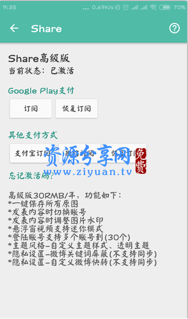 微博客户端(2.9.8.9.1)高级版已破解