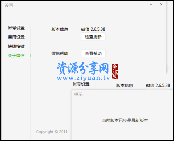 PC 微信防撤回单文件版