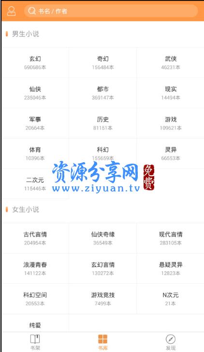 网文神器 V1.9.0 清爽版 多书源切换
