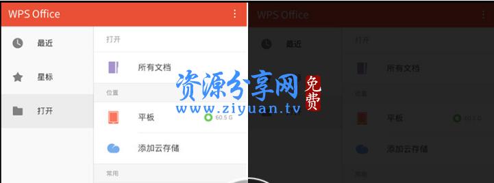 WPS Office 会员破解版 V11.3.4