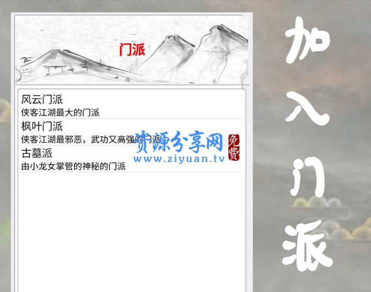 独立开发的 RPG 文字修真类手游侠客江湖