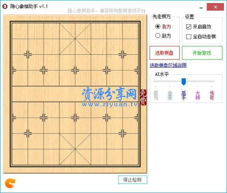 下象棋辅助工具 PC 象棋自动